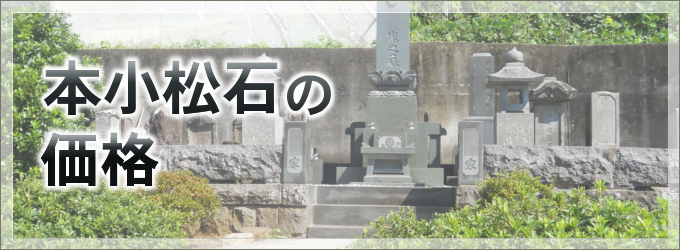 honkomatsu_kakaku_hedder