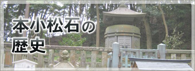 honkomatsu_rekishi_hedder2