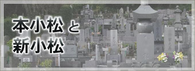 honkomatsu_shinkomatsu_hedder