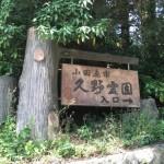 小田原市久野霊園に本小松石のお墓を