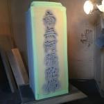 本小松石製、八寸角竿石に文字の彫刻(サンドブラストによる彫刻の手順)