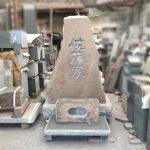 根府川石を使った自然石墓石の製作